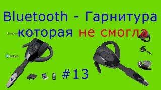 Bluetooth - Гарнитура которая не смогла! #13