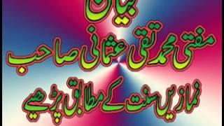 Namaz Ka Sunnat Tarika   Mufti Taqi Usmani