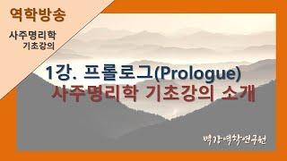 역학방송 - 사주명리학기초강의 1강 프롤로그