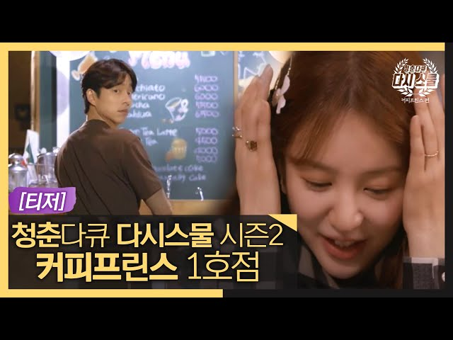 [티저] ☕'청춘다큐-다시 스물' 🍰시즌2, 커피프린스 #MBCLife (MBC 200924 방송)