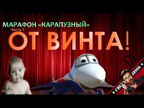 Мультфильм 2012 от винта