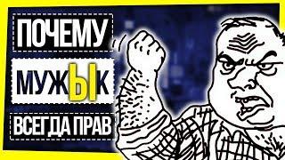 ПОЧЕМУ МУЖИК ВСЕГДА ПРАВ? / ПАТРИАРХАТ