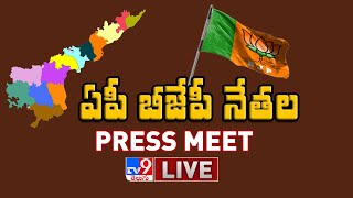 AP BJP Leaders Press Meet LIVE - TV9