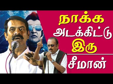 Seeman Latest Speech @ Thavam Movie Song Audio Launch Seeman Takes On Rajini & Vaiko Tamil News Live