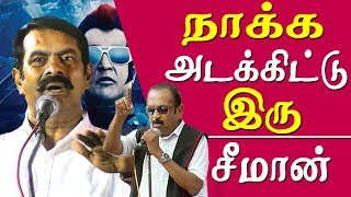 Seeman latest speech @ thavam movie song audio launch seeman takes on rajini & vaiko tamil news live