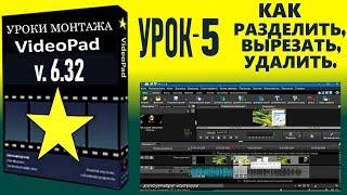 Видеопед 6. 32 УРОК 5 -  Как разрезать видео  , разделить , стянуть видео и аудиодорожку