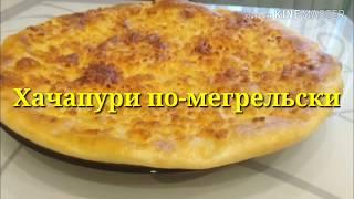 ХАЧАПУРИ ПО-МЕГРЕЛЬСКИ. /Рецепты На глазок/