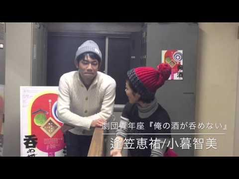 逢笠恵祐&小暮智美インタビュー...