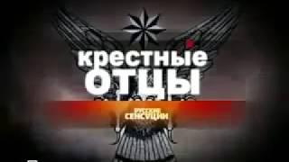 Воры в законе, русский криминал!