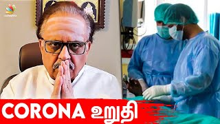 SP Balasubramaniam, Corona Positive - SPB Hospital Video - 05-08-2020 Tamil Cinema News