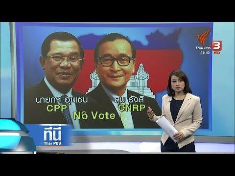 ที่นี่ Thai PBS : ประเด็นข่าว ( 18 มิ.ย. 61) thumbnail