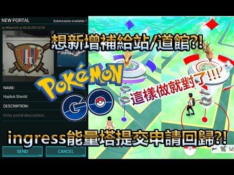 【Pokémon GO】想新增補給站/道館?!(ingress能量塔提交申請回歸 ...