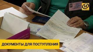 Успейте подать документы в БГУ! О чём надо помнить абитуриенту?