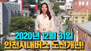2020 인천 시내버스 노선개편