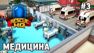 EMERGENCY TYCOON Rescue HQ #3 Медицина (Rescue HQ - The Tycoon)