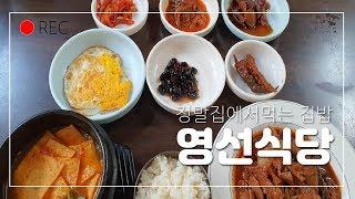 [대구맛집]영선시장 투어2탄 착한가격 착한식당 가정식백…