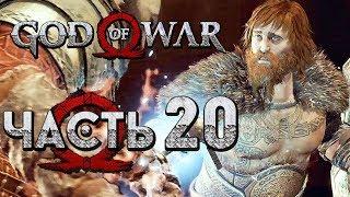 Прохождение GOD OF WAR 4 2018 Часть 20 БИТВА С МОДИ,СЫНОМ ТОРА