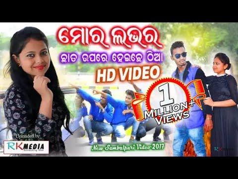 Mor Lover Chhat Upre Heichhe Thia(Jashobanta Sagar) Hedere Se New Sambalpuri HD Video 2017