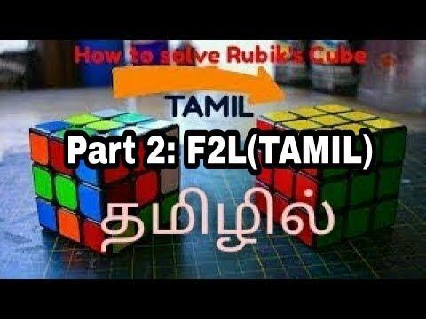 ADVANCED METHOD CFOP: PART2 F2L(TAMIL)