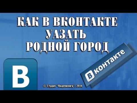вконтакте как указать родной город насос измельчителем: