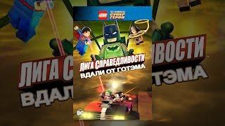 LEGO Супергерои DC: Лига Справедливости - Вдали От Готэма