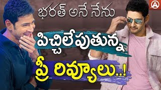 Mahesh Babu Is The Strict Reformer In Bharat An...