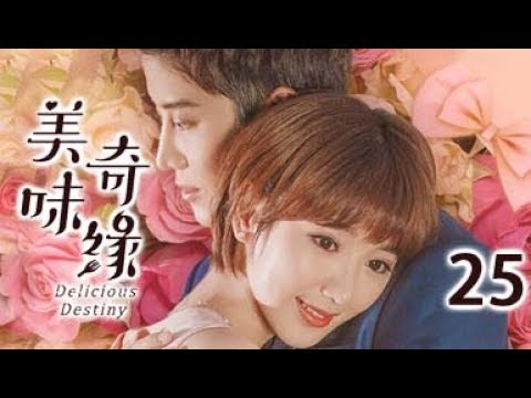 【English Sub】美味奇缘 25丨Delicious Destiny 25(主演:Mike, 毛晓彤)