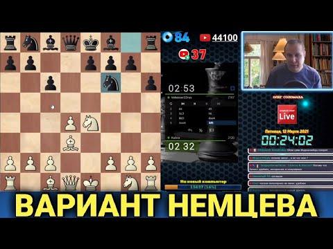Шахматы блиц. Защита Каро-Канн, вариант Немцева. Победил 2170 Личесс за 11 ходов