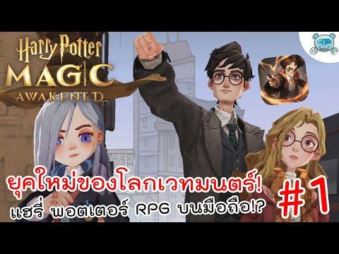 Harry Potter: Magic Awaken # 1 : ผจญภัยสู่ยุคสมัยใหม่ ของโลกเวทมนตร์แบบ RPG กันเถอะ! (Sv.ไต้หวัน)