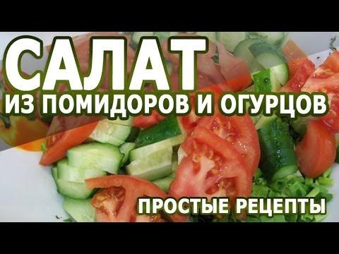 Рецепты салатов. Салат из помидоров и огурцов рецепт с кунжутом