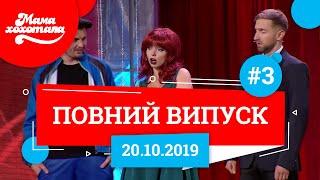 Мамахохотала Шоу - 2019. Новий випуск #3
