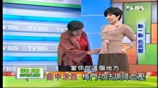 副閣揆夫人錢瑩瑩老師介紹平甩功