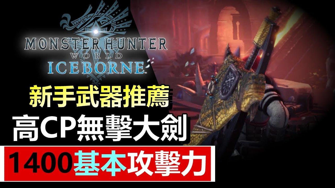 【 MHWI 】 冰原新手武器推薦 - 1400攻 無擊大劍 讓輸出提升到冰原水平   魔物獵人 世界 Iceborne PS4 - YouTube
