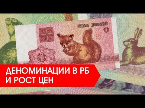 Деноминации белорусского рубля или как нас всех обманули