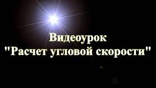 Видеоурок №5