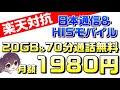 【概要欄追加情報有】【楽天モバイル/ahamo/(アハモ)対抗】【20GB&70分月額1,980円】HISモバイル&日本通信