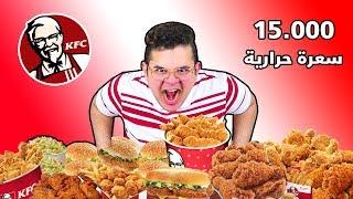 تحدي الوجبات العائلية من كنتاكي اكثر من ١٥،٠٠٠ سعرة حرارية 🍔 - KFC Challenge