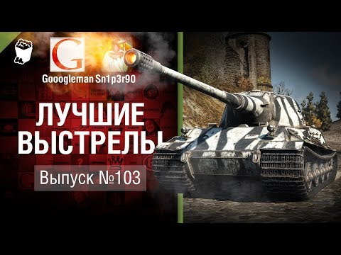 Лучшие выстрелы №103 - от Gooogleman и Sn1p3r90 [World of Tanks]