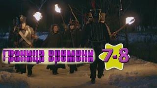 Граница времени 7-8 серия || Фантастические фильмы 2015 hd || Фантастические фильмы 2014.