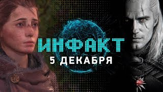 The Outlast Trials, сиквелы A Plague Tale: Innocence и Pathfinder: Kingmaker, консольный «ГВИНТ»…
