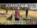 ジャンボ尾崎プロ指導【尾崎直道プロ】貴重レジェンド動画