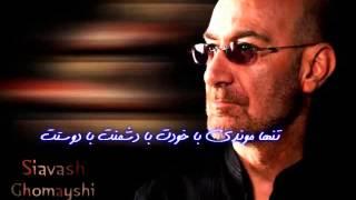 Siavash ghomeishi, Tardid with persian Subtitle-سیاوش قمیشی-تردید