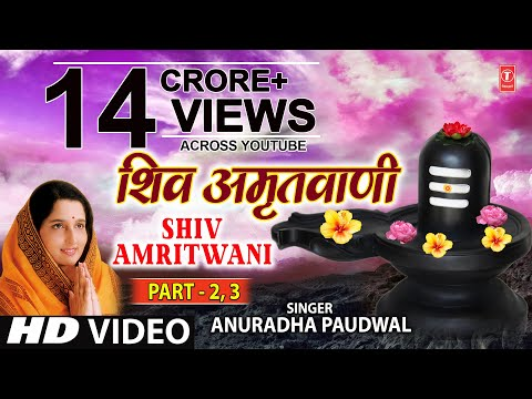 Shiv Amritwani Part 2, Part 3 Anuradha Paudwal I Jyotirling Hai Shiv Ki Jyoti