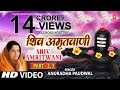 Shiv Amritwani Part 2 Anuradha Paudwal I Jyotirling Hai Shiv Ki Jyoti video