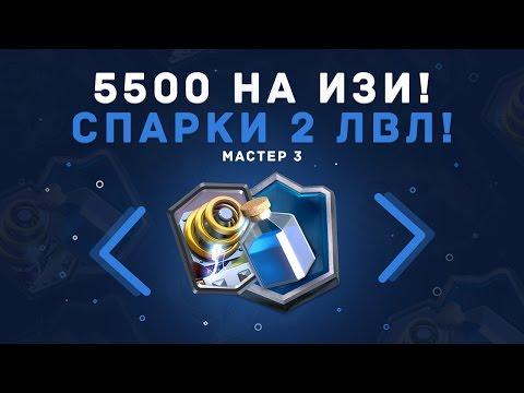 5500 КУБКОВ НА ИЗИ. СПАРКИ ЛВЛ 2 + КОР ГИГ ПОСЛЕ НЕРФА | CLASH ROYALE
