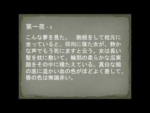 001 Advanced Japanese - Lesson - Natsume Soseki - Ten Nights of Dream - First Night - Part #01