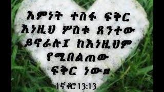 ሴቲቱ ነፍሷ አዝናለችና ተዋት መጽሐፈ ነገሥት ካልዕ 4:31 በመምሕር ዶ/ር  ዘበነ ለማ (Memher Dr Zebene Lemma)