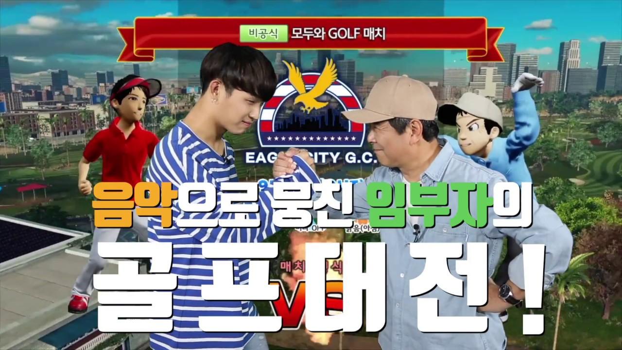 #1 비투비 임현식의 New 모두의 GOLF 2 플레이 영상