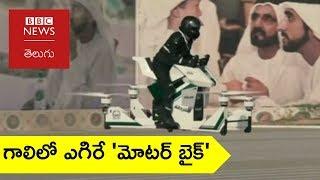 Dubai Police | flying motorbike | Hoverbike | Robot Police |  BBC Telugu Click