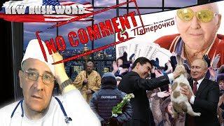 Новости дурдома: именины Путина, Госдума молится, дефицит продуктов | Новости 7:40, 08.10.2018